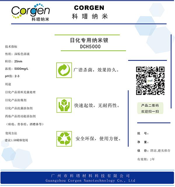 日化专用纳米银标签 DCH5000.jpg
