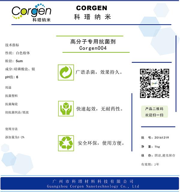 高分子专用抗菌剂标签 Corg004.jpg