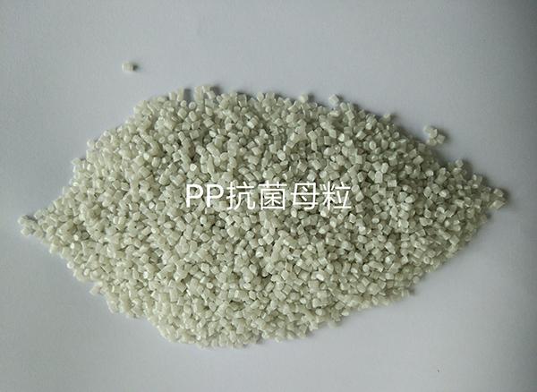 抗菌PP塑料母粒